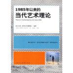 【新书店正版】1985年以来的当代艺术理论=S (美)佐亚・科库尔,梁硕恩 ,王春辰 上海人民美术出版社