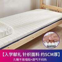 乳胶床垫床褥子1.2米软垫榻榻米家用学生单人宿舍海绵垫被 180cm*220cm双人床【内含乳胶 透气柔软】