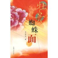 【新书店正版】牡丹蜘蛛面,李碧华,上海人民出版社9787208051690