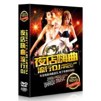 正版汽车载dvd光碟碟片流行劲爆中文dj重低音 高清MV视频酒吧舞曲
