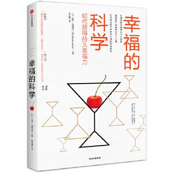 幸福的科学(pdf+txt+epub+azw3+mobi电子书在线阅读下载)