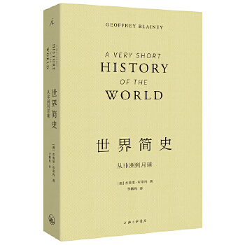 世界简史:从非洲到月球(pdf+txt+epub+azw3+mobi电子书在线阅读下载)