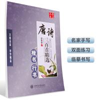 华夏万卷・硬笔楷书行书钢笔字帖:唐诗三百首精选(楷书/行书)