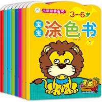 小笨熊学画书3-6岁 全8册 宝宝涂色书视觉激发绘画启蒙认知绘画书动手动脑