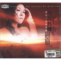 陪你一起看草原-乌兰托娅(黑胶CD)( 货号:15180942700076)