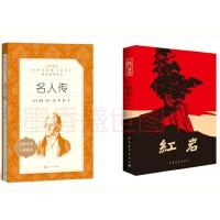 名人传(教育部统编《语文》推荐阅读丛书) + 红岩(七年级下册必读)