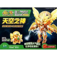 奥拉星超人气亚比造型玩具(升级版)天空之神 广州百田信息科技有限公司