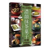 【预订】浓韵抹茶�子特选(二版) 港台原版 餐饮食谱