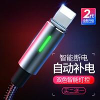 苹果数据线iPhone6s充电线器7Plus手机快充X max加长2米快速自动智能断电8P冲