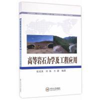 高等岩石力学及工程应用 张成良,刘磊,王超 中南大学出版社有限责任公司 9787548724407