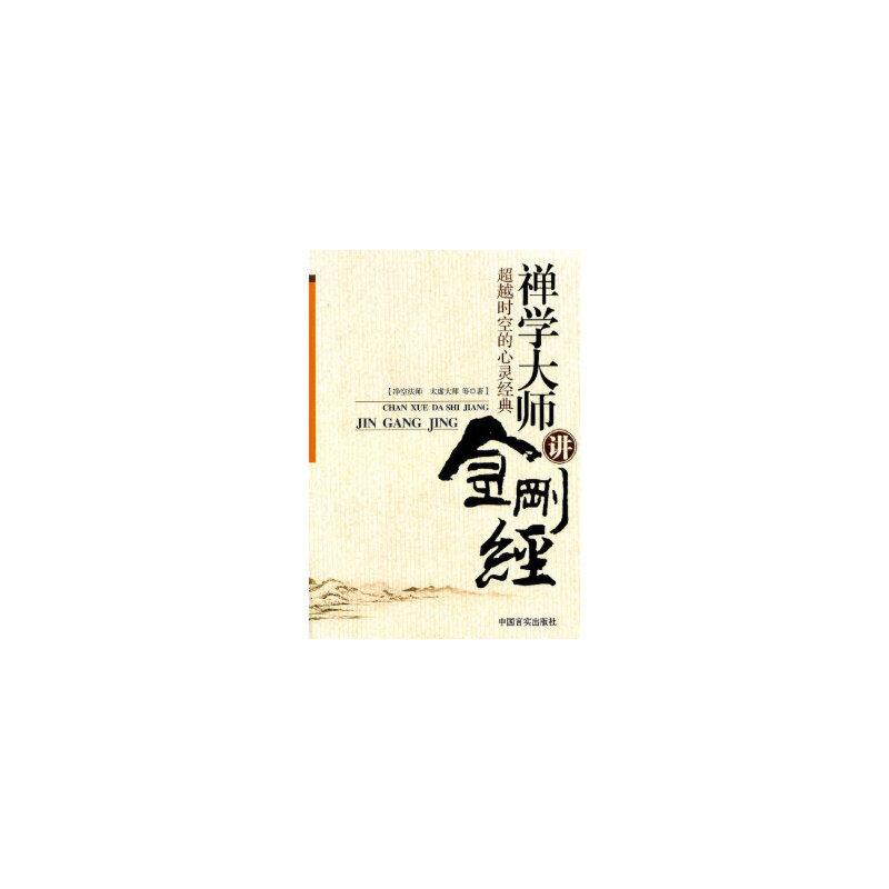禅学大师讲金刚经的心灵经典 净空法师,太虚大师 中国言实出版社 正版书籍请注意书籍售价高于定价,有问题联系客服欢迎咨询。