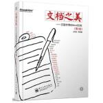 文档之美,王欣欣等,电子工业出版社9787121217920