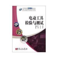电动工具检验与测试 科学出版社
