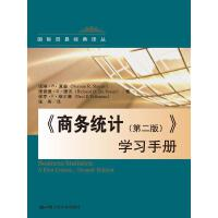 《商务统计(第二版)》学习手册(国际贸易经典译丛)