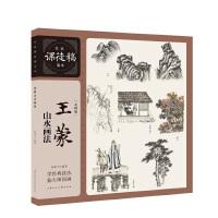 名家课徒稿临本――王蒙山水画法