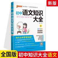 2021新版PASS绿卡 初中语文知识大全3合1 七年级-九年级语文基础知识手册 中学语文知识清单 人教版等各版本通用