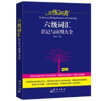 恋练有词:六级词汇识记与应用大全 【正版书籍】
