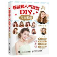 卷发棒人气发型DIY图解 尚美文创 人民邮电出版社 9787115454959