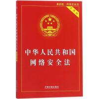 中华人民共和国网络安全法(实用版,近期新版) 中国法制出版社