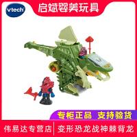 VTech伟易达变形恐龙战神棘背龙儿童变形机器人玩具恐龙变直升机