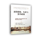 正版-H-通货膨胀、失业与货币政策 Robert M. Solow, John B. Taylor, Benjamin