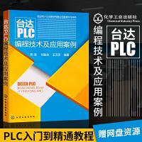 正版现货 台达PLC编程技术及应用案例 变频器触摸屏 PLC入门到精通教程 台达plc基础技能书籍 PLC编程软件教程