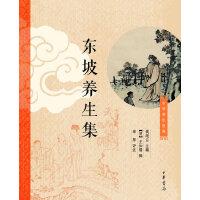 东坡养生集(中华养生经典)