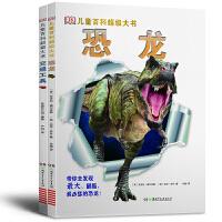 DK儿童百科超级大书・恐龙/交通工具(2册装)