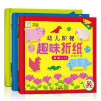幼儿阶梯趣味折纸益智游戏儿童书籍宝宝3-6岁全脑开发思维训练书