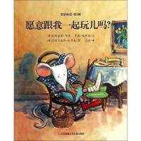 愿意跟我一起玩儿吗?(3) 江苏少年儿童出版社