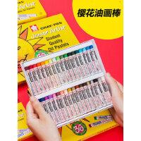 樱花油画棒蜡笔初学者安全可水洗文具宝宝画笔套装幼儿园儿童炫彩棒重彩油画棒25色36色48色50色