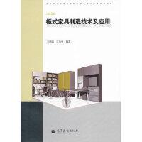 【新书店正版】板式家具制造技术及应用,刘晓红江功南,高等教育出版社9787040288025