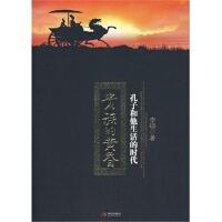 【正版直发】贵族的黄昏:孔子和他生活的时代 李硕 著 现代出版社