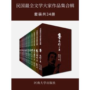 民国最全文学大家作品集合辑(套装三十四册)