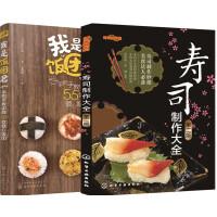 寿司饭团制作大全(套装2册)[精选套装]