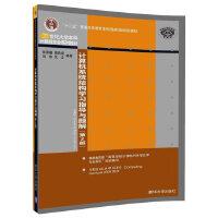 计算机系统结构学习指导与题解(第2版)