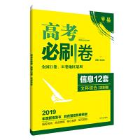 理想树67高考2019新版高考必刷卷 信息12套 文科综合定制卷 适用于全国2、3卷地区
