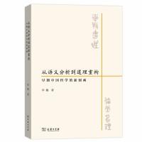 从语义分析到道理重构――早期中国哲学的新刻画