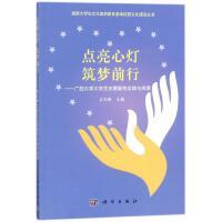 点亮心灯 筑梦前行:广西大学大学生志愿服务实践与探索 左向蕾 主编