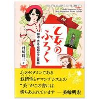 明治、大正、昭和年间的少女杂志 日文原版 插画平面设计图书