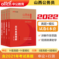 中公教育2020山西省公务员考试用书 申论+行测(历年真题+全真模拟)4本套