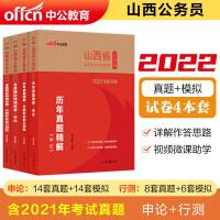 中公教育2021山西省公务员录用考试专用教材:历年真题+全真模拟(申论+行测)4本套