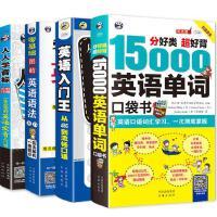 零基础英语自学教材 英语入门王+15000单词+音标+英语语法入门大全成人0从零开始学习英文口语书籍四级把你的英语用起