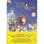 小文学魅力悦读系列002--塔罗谜案:消失的魔术师 似水无痕 吉林摄影出版社