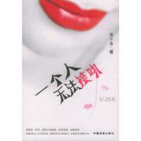 【新书店正版】一个人无法接吻 英子 中国民航出版社
