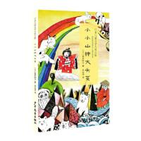 日本儿童文学大奖之旅 小小山神大头菜 岳远坤 著 少年儿童出版社 9787558903878