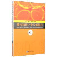 赣南脐橙产业发展报告(2013)【新华书店 正版保证 质量放心】