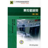 职业技能鉴定指导书 职业标准・试题库 集控值班员(第二版)