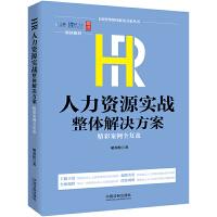 HR人力资源实战整体解决方案:精彩案例全复盘(HR管理整体解决方案丛书)