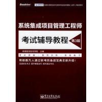 正版图书 系统集成项目管理工程师考试辅导教程(第3版) 希赛教育软考学院 9787121226380 电子工业出版社